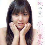 【小川亜朱夏】小川亜朱夏 桃の木 VOL.5