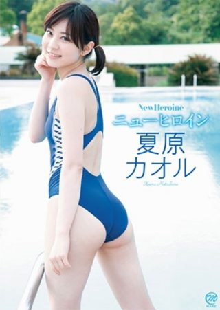 【夏原カオル】ニューヒロイン/夏原カオル