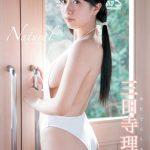 【三田寺理紗】Natural/三田寺理紗