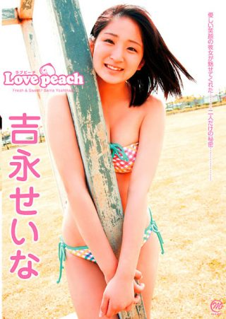 【吉永せいな】Love peach/吉永せいな