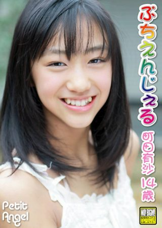 【町田有沙】ぷちえんじぇる町田有沙 14歳