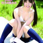 【七瀬優菜】My Princess/15歳の夏休み 七瀬優菜