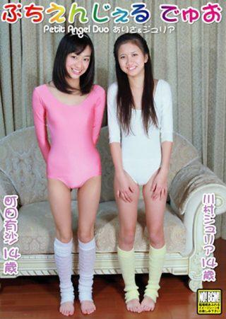 【まゆ】ぷちえんじぇるでゅお 川村ジュリア 14歳 町田有沙14歳