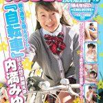 【内満みゆ】内満みゆ 自転車