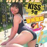 【蒼井菜芽】蒼井菜芽 KISSの予感