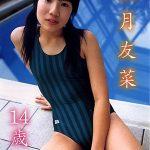 【秋月友菜】秋月友菜 14歳