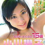 【小川櫻子】美少女は中学生~卒業~ Vol.4/小川櫻子
