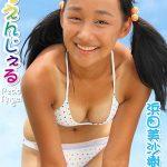 【浜田美沙樹】ぷちえんじぇる 浜田美沙樹 14歳