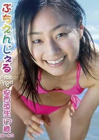 【安西涼生 / 信太美月】ぷちえんじぇる 安西涼生 17歳 ぱ~と2