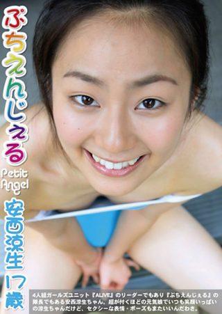 【安西涼生 / 信太美月】ぷちえんじぇる安西涼生 17歳