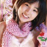 【保田真愛】Angel Kiss ~まいの卒業アルバム~ /保田真愛
