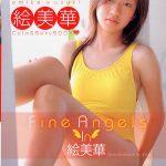【鈴木絵美華】Fine Angels in 絵美華/鈴木絵美華