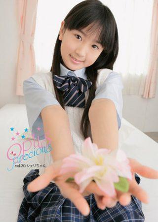 【シェリちゃん】Opus precious vol.20 シェリちゃん