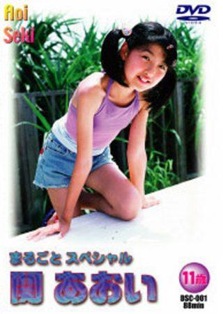 【関あおい】関あおい 11歳 まるごとスペシャル