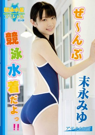 【末永みゆ】ぜ~んぶ競泳水着だよっ!! 末永みゆ