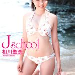 【相川聖奈】J school/相川聖奈