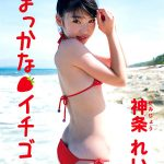【神条れいか】神条れいか まっかなイチゴ