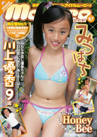 【川上優香】川上優香 9歳 みつばち