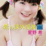【星野希】希の課外授業 ~Vol.16~/星野希