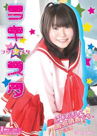 【鳴島晴香】はじめまして☆鳴島晴香です。17歳高2(高校生アニメコスプレシリーズ1)