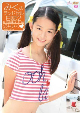【沢井みく】みくのランドセル日記 2 ~Vol.3~/沢井みく