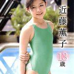 【近藤薫子】近藤薫子 13歳
