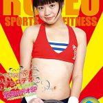 【芹沢南】芹沢南 ブヒロデオ スポーツフィットネス全部ロデオSP ~しっかりウエストダイエット~