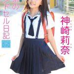 【神崎莉奈】莉奈のランドセル日記~Vol.4~/神崎莉奈