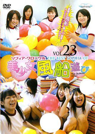 【ソフィアクロニクル】美少女風船遊び 23