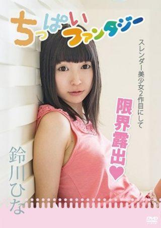 【鈴川ひな】ちっぱいファンタジー/鈴川ひな
