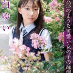 【目白ゆい】目白ゆい / 日本人形のような可愛い女の子の縁側日記
