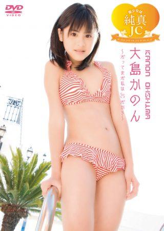 【大島かのん】美少女は純真JC 大島かのん