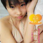 【川崎はるか】美少女は純真JC 川崎はるか~14歳 可憐な乙女~