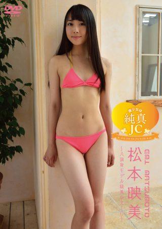 【松本映美】松本映美 14歳 美少女は純真JC