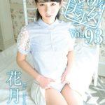 【花月凛】100%美少女 vol.93 花月凛