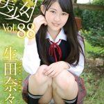 【生田奈々】100%美少女 Vol.88 生田奈々