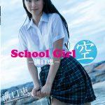 【溝口恵】School Girl 空 −溝口恵−