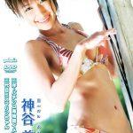 【神谷美伽】Marine Blue マリンブルー/神谷美伽