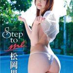 【松岡里英】Step to me/松岡里英
