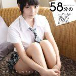 【シャネル】58分の恋 シャネル