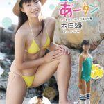 【本田綾】スポーツ校B組1番あータン 本田綾