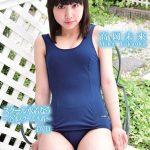 【高岡未來】高岡未來 スクール水着なう ~全部スクール水着~ DVD
