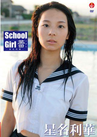 【星名利華】School Girl 蕾 -星名利華-