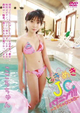 【井上こころ】ときめきJCハプニング こころちゃん (井上こころ15歳)