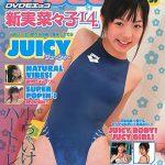 【新実菜々子】新実菜々子 14歳 JUICY
