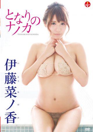 【伊藤菜ノ香】となりのナノカ 伊藤菜ノ香