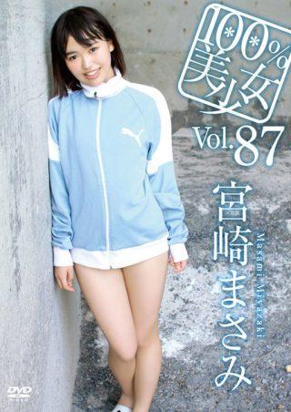 【宮崎まさみ】100%美少女 Vol.87 宮崎まさみ