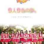 【Candy☆Drops】9人9色の夢。~ユメノカケラを集めて~