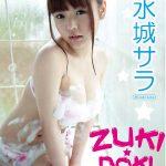 【水城サラ】ZUKI☆DOKI/水城サラ