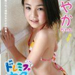 【さわこ】ドレミファ空色vol.2 さわこちゃん